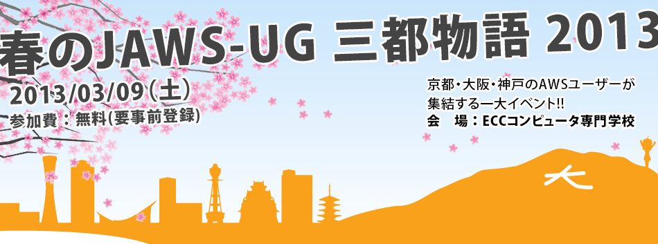 JAWS-UG AWS User Group – Japan